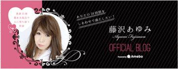 女子のカリスマ作家の藤沢あゆみ先生が素敵な記事を書いてくださいました。の画像