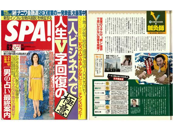「週刊SPA!」に人生V字回復の鍼灸師として取材していただきましたの画像