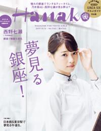 現在発売中の「Hanako」で