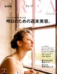 雑誌「CREA」の美容特集に当院が紹介されました。の画像
