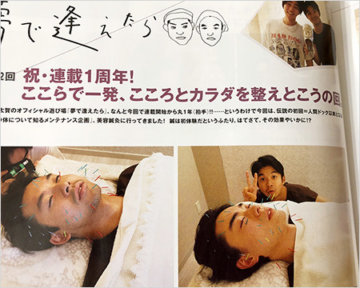 俳優の菅田将暉さんと太賀さんが鍼灸体験に来てくださいました! 現在発売中の「月刊誌CUT(ロッキングオン社)」にて掲載されています。の画像