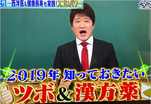 テレビ朝日「林修の今でしょ!講座」(2019年知っておきたいツボ)監修・撮影協力させていただきました。の画像