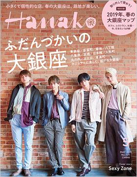 現在発売中の雑誌「Hanako」に「OLが頼れる凄腕治療院」として取材記事を掲載していただきました。の画像