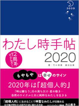 『わたし時手帖2020(角川出版)』に、今年も総院長のコラムが掲載されています。の画像