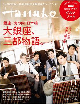 現在発売中の雑誌「Hanako」(マガジンハウス)に「OLが頼れる凄腕治療院」として取材掲載していただきました。の画像