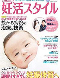 最新妊活スタイル(COSMIC MOOK)に『妊活オススメの施術院』として当院が紹介されました!の画像