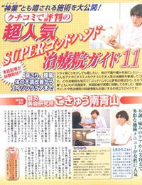 週刊女性に『神業スーパーゴットハンドの鍼灸院』として取材していただきました。の画像